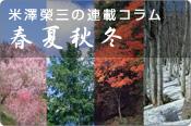 米澤榮三の連載コラム「春夏秋冬」